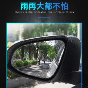 後視鏡防雨膜