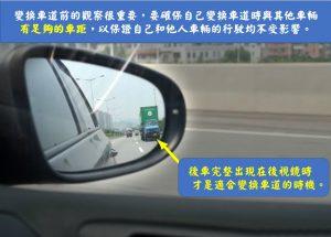 觀察好距離是保證安全的前提-昱全道路駕駛