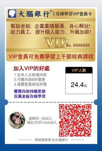 大腦銀行線上vip學習卡
